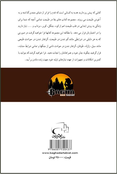 کتاب آموزشی مهارت های بقا در طبیعت (جلد1)