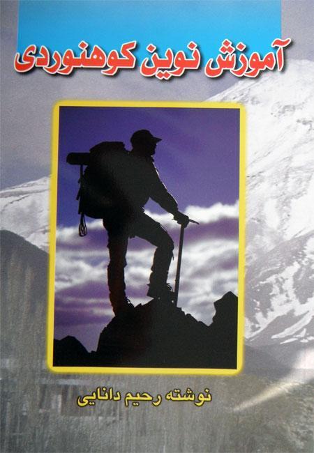 آموزش نوین کوهنوردی