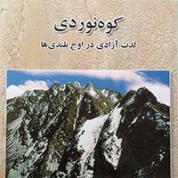 کوهنوردی لذت آزادی در اوج بلندی ها – جلد 1