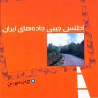 اطلس جیبی جاده های ایران