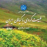 طبیعتگردی با گیاهان ایران
