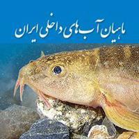 ماهیان آبهای داخلی ایران