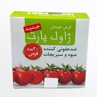 ضد عفونی کننده میوه و سبزی جات 20 عددی