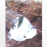 کتاب کویرهای ایران