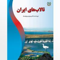 کتاب تالاب های ایران