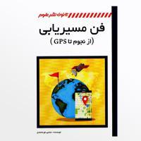 کتاب فن مسیریابی (از نجوم تا GPS)