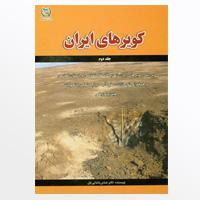 کتاب کویرهای ایران جلد 2