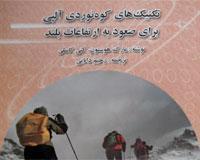 تکنیک های کوهنوردی آلپی