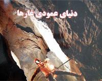 دنیای عمودی غارها