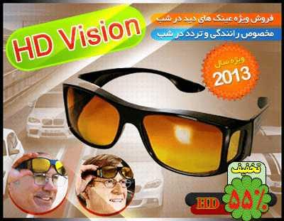 عینک دید در شب مخصوص رانندگی+ عینک دید در روز HD Vision