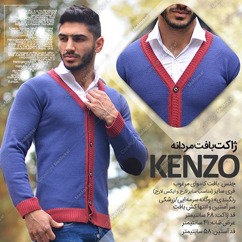 ژاکت بافت مردانه مدل KENZO