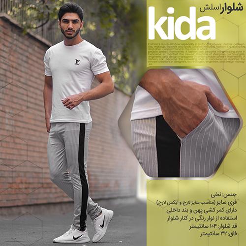شلوار اسلش مردانه مدل KIDA