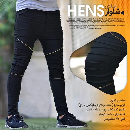 شلوار اسلش مردانه مدل HENS