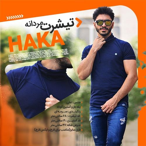 تیشرت مردانه مدل HAKA