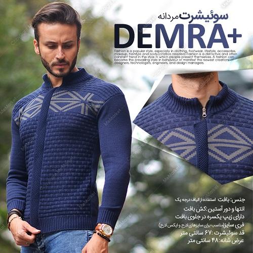 سوئیشرت مردانه مدل DEMRA