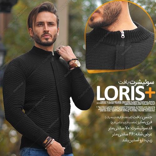 سوئیشرت بافت مردانه مدل LORIS