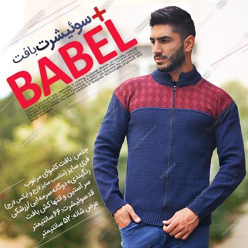 سوئیشرت بافت مردانه مدل BABEL