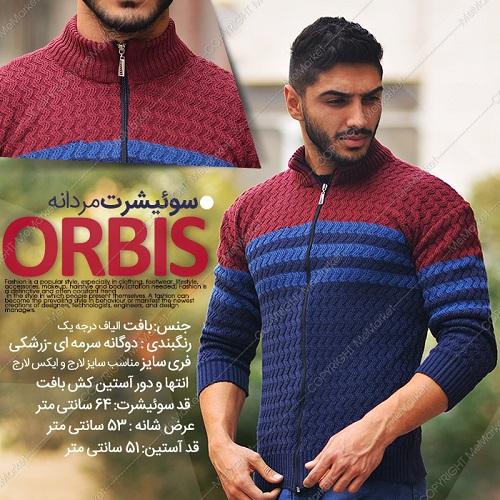 سوئیشرت بافت مردانه مدل ORBIS