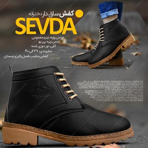 کفش ساقدار دخترانه مدل SEVDA