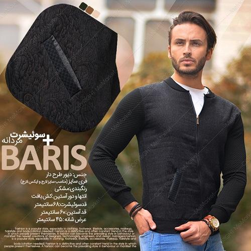 سوئیشرت مردانه مدل BARIS