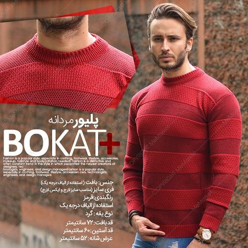 پلیور مردانه مدل BOKAT