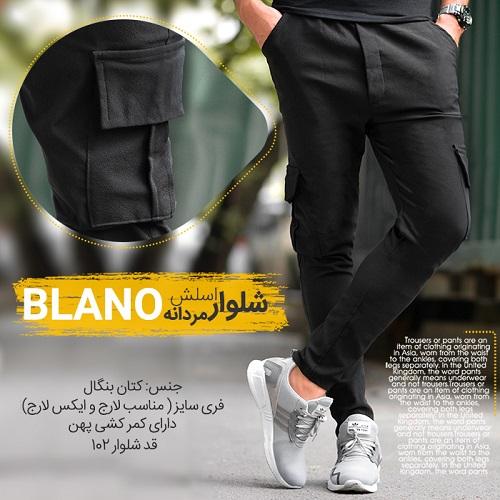 شلوار اسلش مردانه مدل BLANO