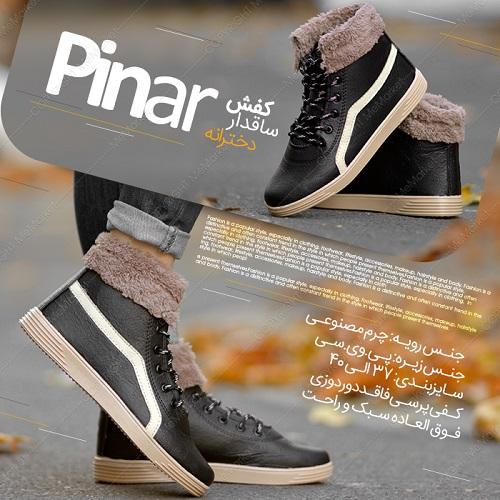 کفش ساقدار دخترانه مدل PINAR