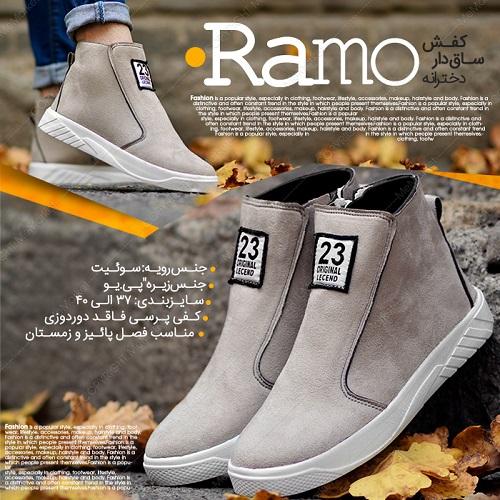 کفش ساقدار دخترانه مدل RAMO