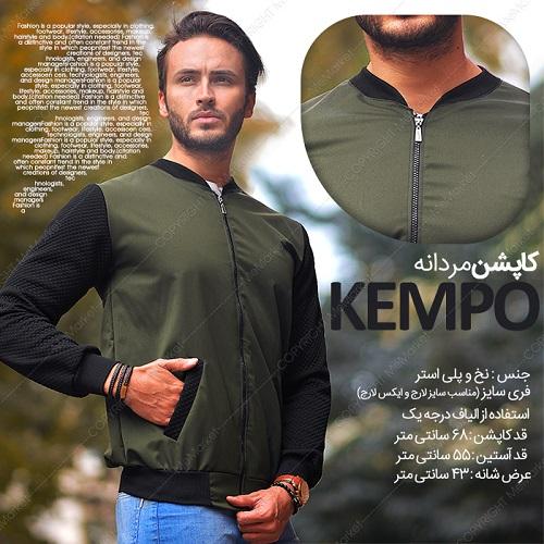 کاپشن مردانه مدل KEMPO