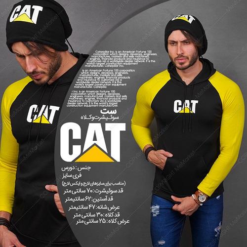 ست سوئیشرت و کلاه مردانه CAT