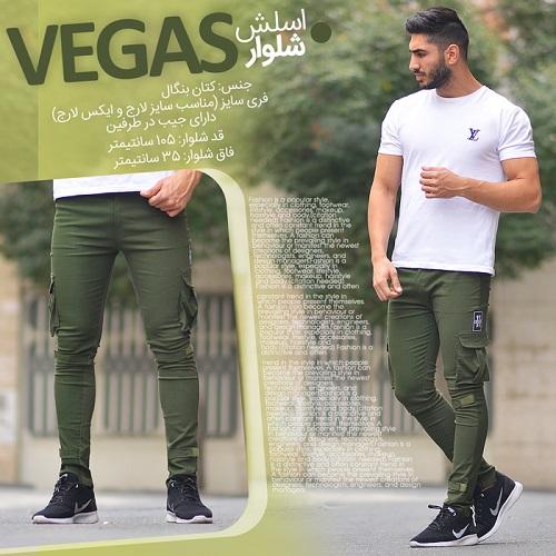 شلوار اسلش مردانه مدل VEGAS