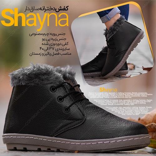 کفش ساقدار دخترانه مدل SHAYNA