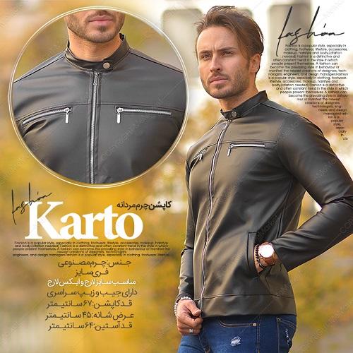 کاپشن مردانه چرم مدل KARTO