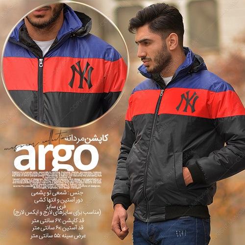 کاپشن مردانه مدل ARGO