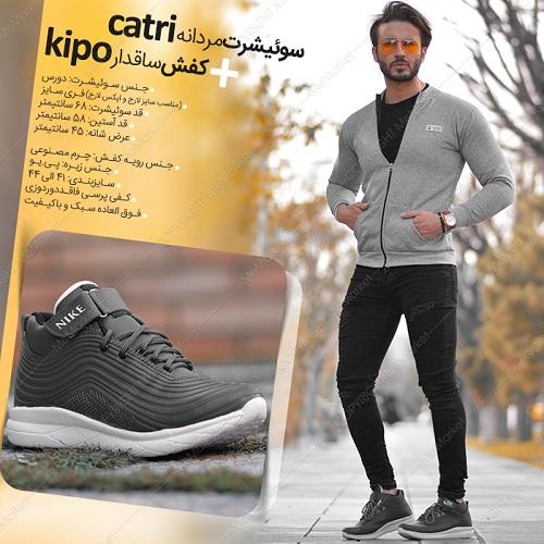 سوئیشرت CATRI+کفش KIPO طوسی