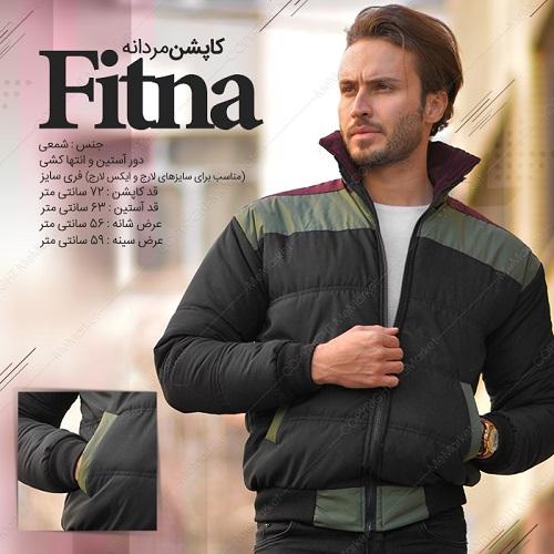 کاپشن مردانه مدل FITNA