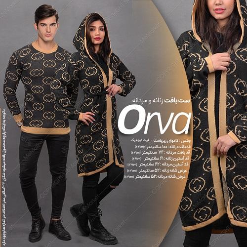 ست بافت مدل ORVA