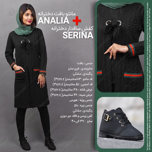 مانتو بافت ANALIA+کفش SERINA