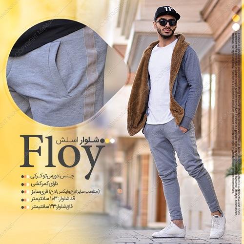 شلوار اسلش مردانه مدل FLOY