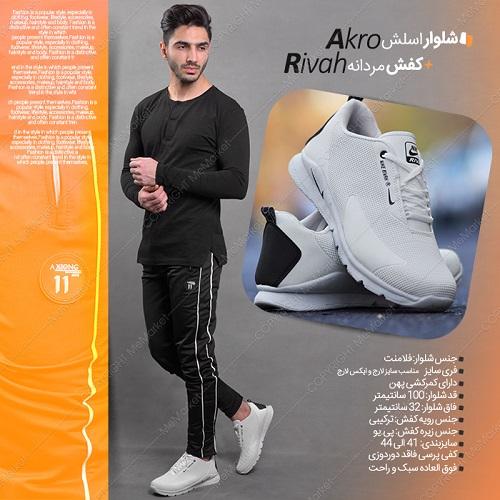 شلوار AKRO+کفش مدل RIVAH سفید