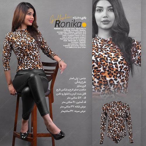 بادی زنانه مدل RONIKA