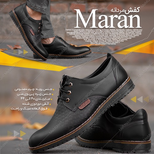 کفش مردانه مدل MARAN