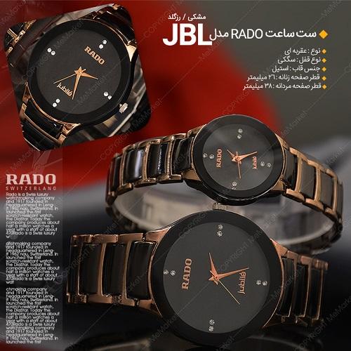 ست ساعت RADO مدل JBL (رزگلد)