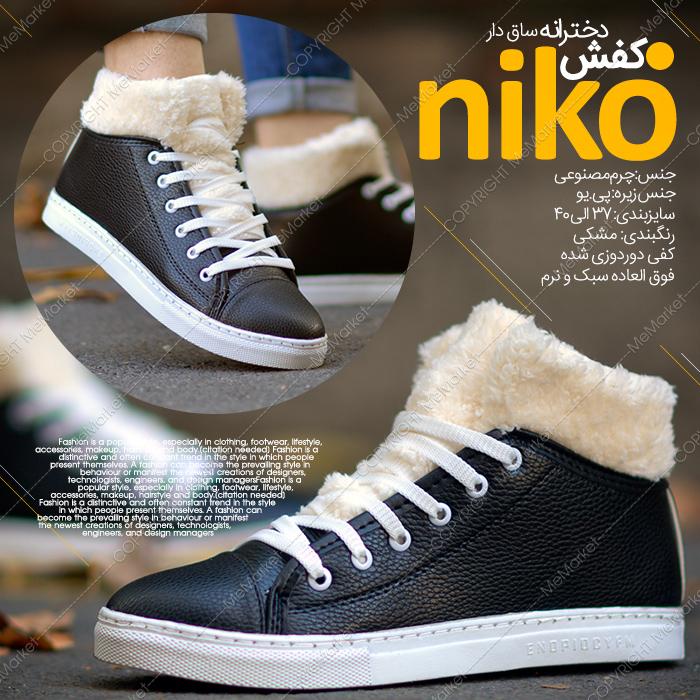 کفش ساقدار دخترانه مدل NIKO