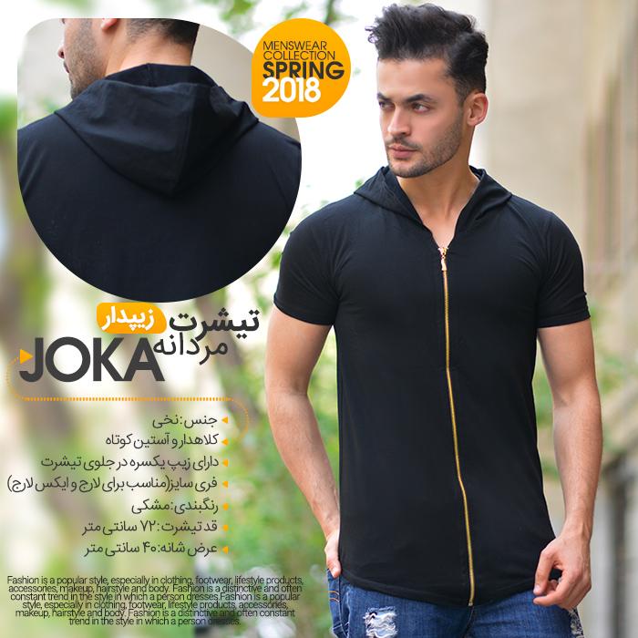 تیشرت زیپدار مردانه مدل JOKA