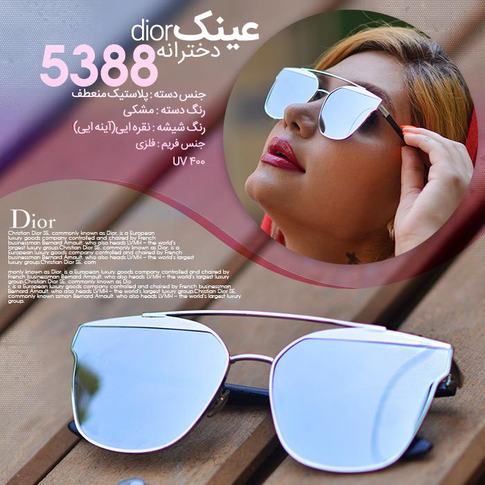 عینک آفتابی DIOR مدل 5388