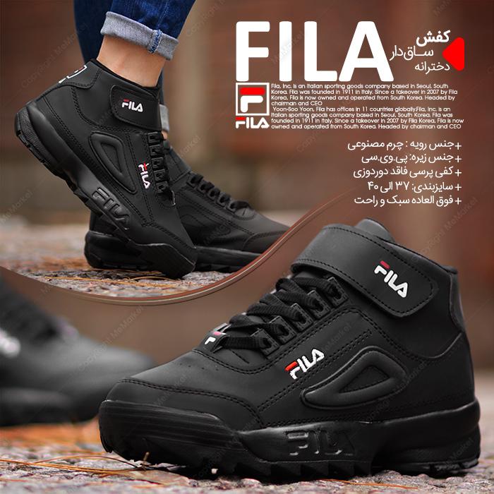 کفش ساقداردخترانهFILAزیره مشکی