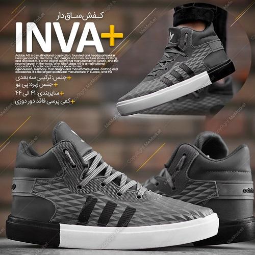 کفش ساقدارمردانه مدل INVA طوسی