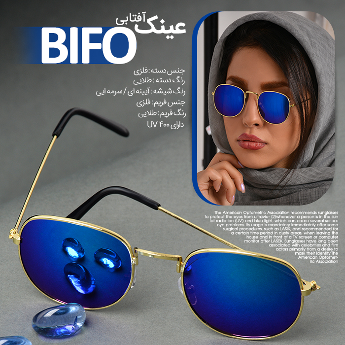 عینک آفتابی مدل BIFO (سرمه ای)