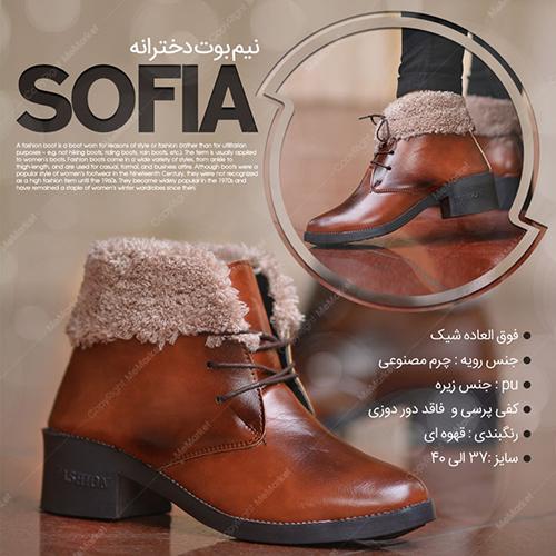 نیم بوت دخترانه SOFIA